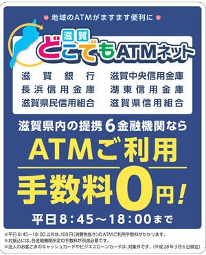 滋賀 銀行 atm